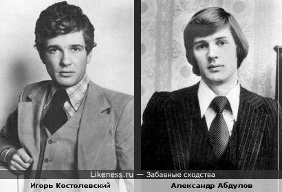 Игорь Костолевский и Александр Абдулов