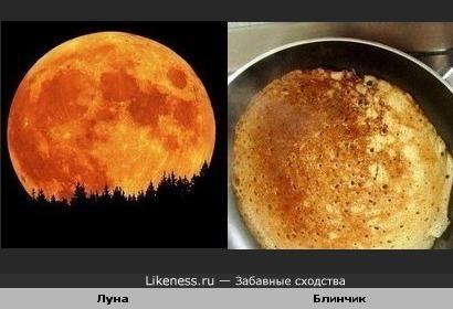 Блинчик похож на луну