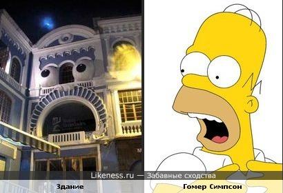 Здание похоже на Гомера Симпсона