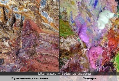 Вулканическая глина похожа на палитру художника