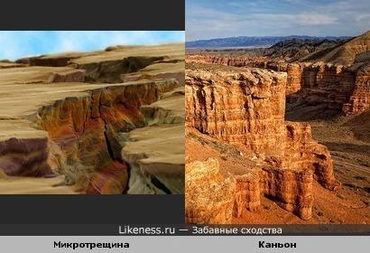 Микротрещина в стали похожа на каньон