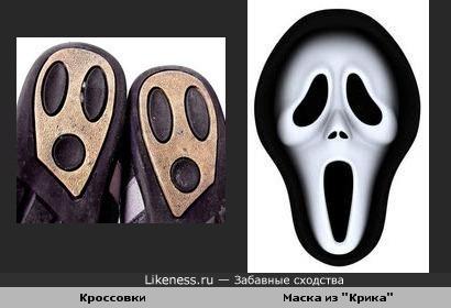 "Подошва кроссовок и маска из ""Крика"""