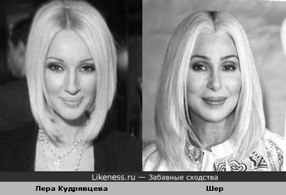 Лера Кудрявцева и Шер похожи