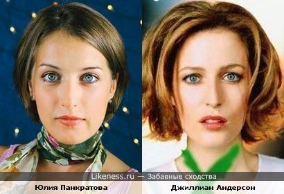 Ведущая новостей первого канала Юлия Панкратова похожа на Джиллиан Андерсон