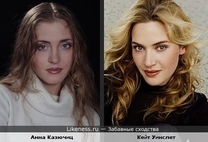 Кейт Уинслет и Анна Казючиц