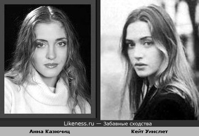 http://img.likeness.ru/uploads/users/1779/Kazuchits_Winslet.jpg