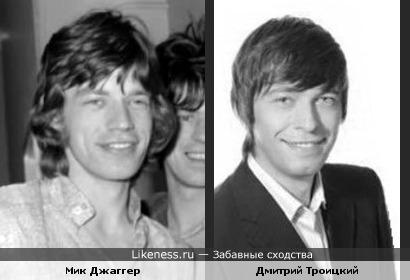 Мик Джаггер и Дмитрий Троицкий