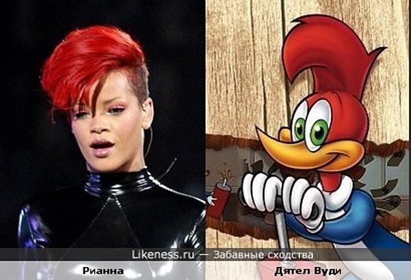 Рианна с такой причёской напоминает Дятла Вуди :)