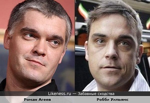 Роман Агеев и Робби Уильямс всё-таки похожи)