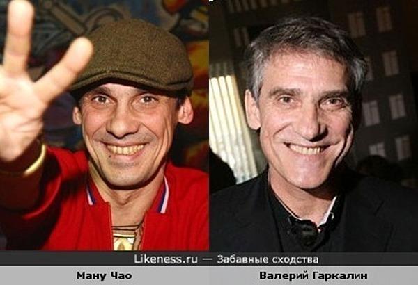 Ману Чао и Валерий Гаркалин
