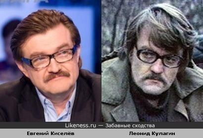 Евгений Киселёв и Леонид Кулагин похожи
