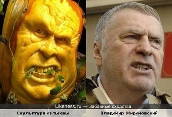 Владимир Жириновский - Тыквенная голова