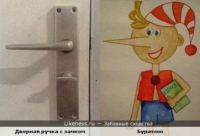 Дверная ручка похожа на Буратино