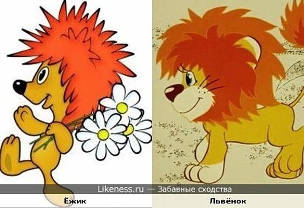 Ёжик и львёнок из мультфильмов немножко похожи