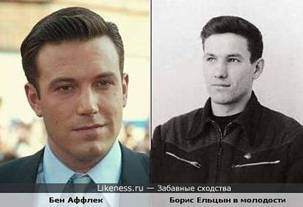Бен Аффлек похож на Бориса Ельцина
