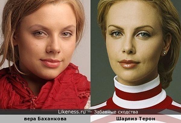 Вера Баханкова vs Шарлиз Терон