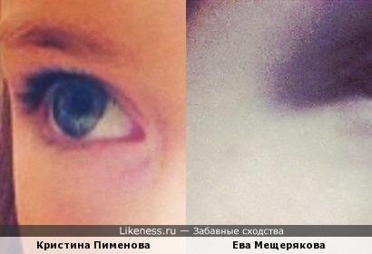 Кристина Пименова похожа на Еву Мещерякову
