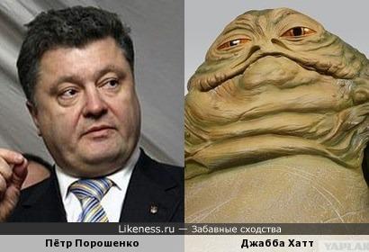 Пётр Порошенко похож на Джаббу Хатта