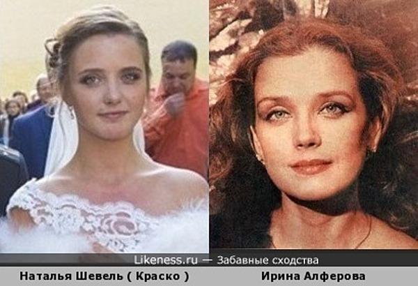 Наталья Шевель похожа на Ирину Алферову
