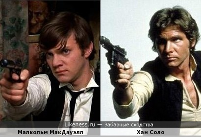Малкольм МакДауэлл и Хан Соло