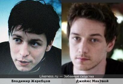Владимир Жеребцов похож на Джеймс МакЭвой