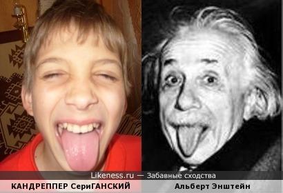 КАНДРЕППЕР СериГАНСКИЙ похож на Альберта Энштейна