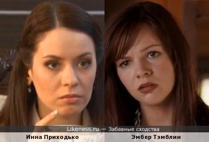 Инна Приходько и Эмбер Тэмблин