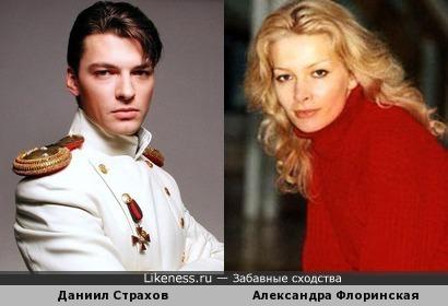 Даниил Страхов и Александра Флоринская