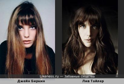 Джейн Биркин похожа с Лив Тайлер