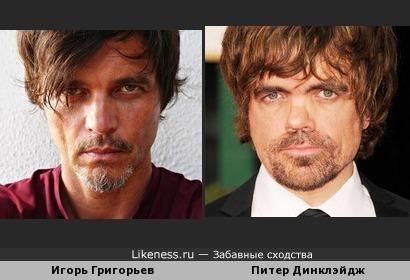 Игорь Григорьев похож с актёром из сериала Игра Престолов