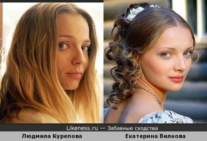 Людмила Курепова и Екатерина Вилкова