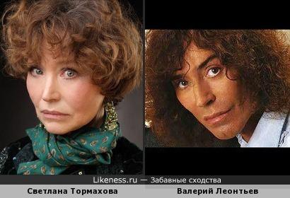 Светлана Тормахова очень похожа на Валерия Леонтьева