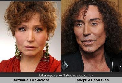 Светлана Тормахова и Валерий Леонтьев