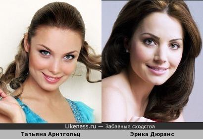 Татьяна Арнтгольц похожа с Эрикой Дюранс