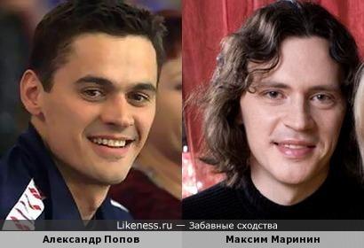 Александр Попов и Максим Маринин