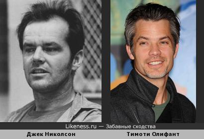 Джек Николсон похож на Тимоти Олифанта
