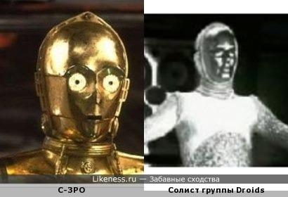 C-3PO похож на Солист группы Droids