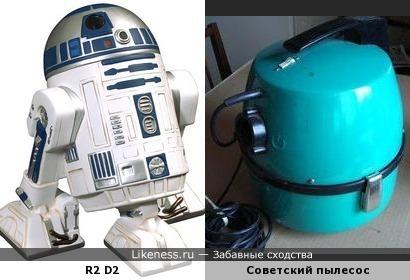 R2 D2 похож на советский пылесос
