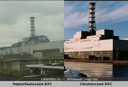 Задумайтесь..... Чернобыльская АЭС похожа на Смоленскую АЭС