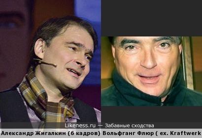 Александр Жигалкин похож на Вольфганга Флюра