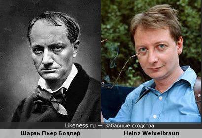 Шарль Пьер Бодле́р похож на Хайнц Вайксельбрауна