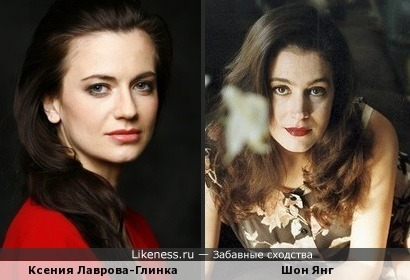 Ксения Лаврова-Глинка и Шон Янг