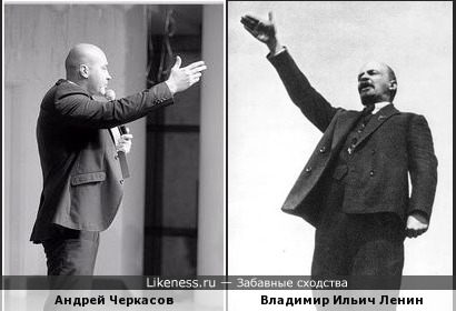 Андрей Черкасов, ведущий корпоратив похож на В. И. Ленина