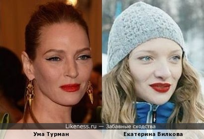 Ума Турман напомнила Екатерину Вилкову