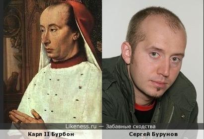 Карл II Бурбон чем-то напомнил Сергея Бурунова