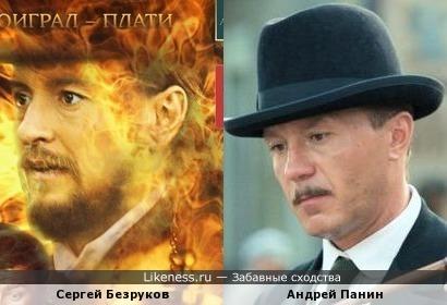 Сергей Безруков напомнил Андрея Панина
