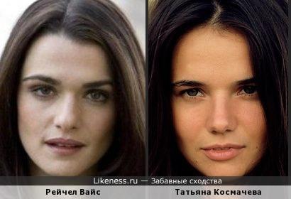 Рейчел Вайс и Татьяна Космачева похожи