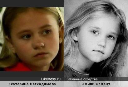 Екатерина Легкодимова (Операция «Цвет нации») похожа на Эмили Осмент