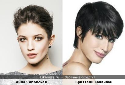 Анна Чиповская похожа на Бриттани Салливан