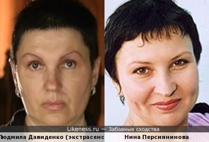 Людмила Давиденко напомнила Нину Персиянинову